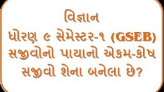 Sajivo shena banela chhe - 9th Science Semester - 1 (GSEB)