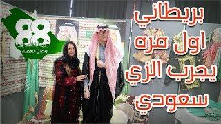 ردة فعل البريطانيين على الزي السعودي | اليوم الوطني السعودي ٢٠١٨ في مانشستر 🇸🇦