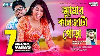 Amar Kolijata Pora   Shajahan Shuvo   Rakib Emran   Aronno   Dolon   Bangla New Music Video   2019