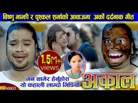 Xxx Mp4 Bishnu Majhi Puskal Sharma S New Song Akal Ft Sarika KC Puskal Sharma New Nepali Song 3gp Sex