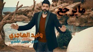تدري شقالو الشمات - وليد الهاجري / Video Clip
