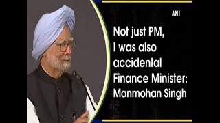 Not just PM, I was also accidental Finance Minister: Manmohan Singh - #ANI News