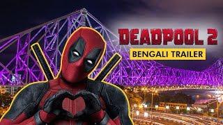 Deadpool 2 | Bengali Trailer | Fan Made | Machh Bhat