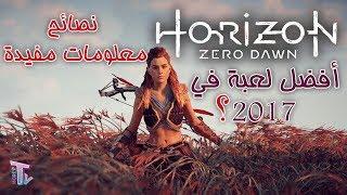 تقرير : نصائح و معلومات مفيدة عن لعبة Horizon Zero Dawn (بدون حرق القصة)