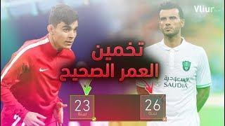 اختبار الذكاء: تحدي تخمين العمر الصحيح للاعبين في الدوري السعودي ( صعب ما راح تكمل 😶 ! )