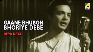 Gaane Bhuban Bhoriye Debe | Deya Neya | Bengali Movie Video Song | Shyamal Mitra | Uttam Kumar
