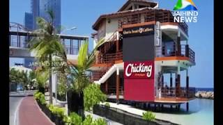 Chicking opens store in Maldives | 20.06.18 | Jaihind TV