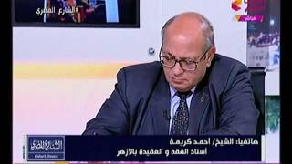 الشيخ احمد كريمة يرد على الشيخ سالم عبد الجليل رد غير متوقع تماما