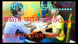 Beyadob student bangal new funny video 2017