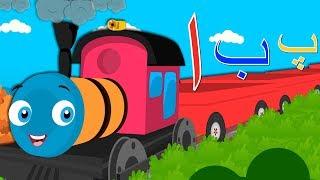 Alif Bay Pay Choo Choo Train   Learn Urdu Alphabets Easy   Haroof-e-Tahaji   اُردو حروفِ تہجی