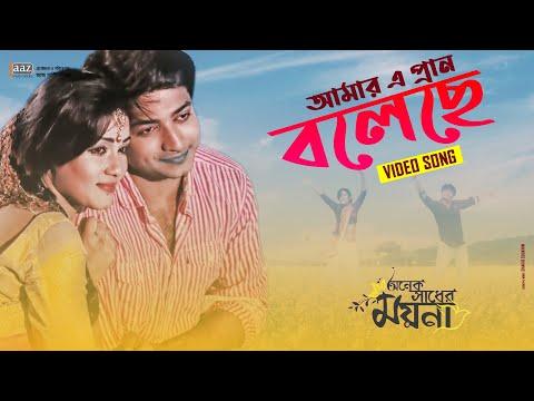 Xxx Mp4 Amar E Pran Boleche Mahi Bappy Onek Shadher Moyna Bengali Movie 2014 3gp Sex