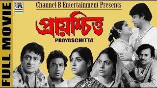 Prayaschitta | প্রায়শ্চিত্ত | Bengali Full Movie | Ranjit Mullick | Mahua | Sumitra | Anup Kumar
