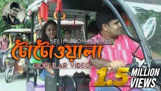 টোটোওয়ালা নিয়ে বেস্ট গানটি শুনুন# Totowala 786#Selim Momin