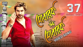 Download Mubarak Eid Mubarak | Full Video | Jeet | Nusrat Faria | Baba Yadav | Akassh |  Badsha Bengali Movie 3Gp Mp4