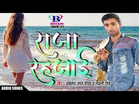 Xxx Mp4 2018 New सुपर हिट भोजपुरी गाना Karaba Ta Raja Rah Jai Ho Aklesh Lal Yadav 3gp Sex