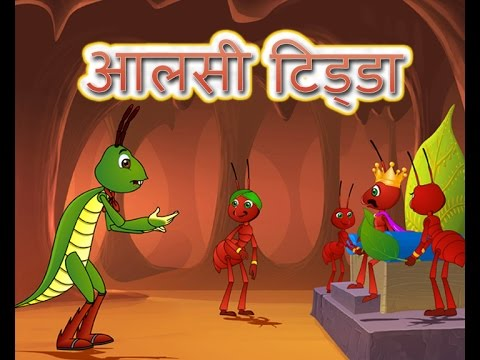 Download Grasshopper and the Ants - Stories for Kids in Hindi