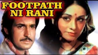 Footpath Ni Rani | 2006 | Gujarati Full Movie | Aruna Irani, Kiran Kumar, Arvind Joshi