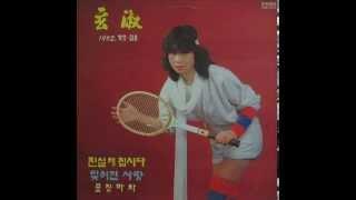 포장마차 - 현숙(1982)