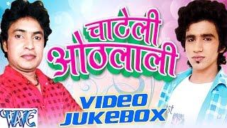 चाटेली होठलाली  - Chateli Othlali - Video JukeBOX - Abhinash - Bhojpuri Hot Songs 2015 new