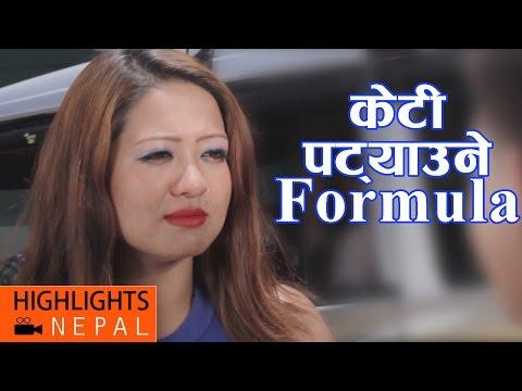 Xxx Mp4 Keti Patyaune Formula New Nepali Movie BINDAAS 3 Hot Scene 2016 Shuvechchha Thapa Manish Karki 3gp Sex