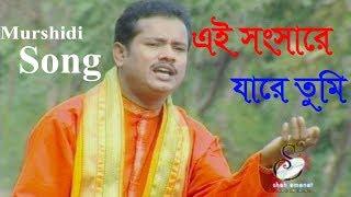 এই সংসারে যারে তুমি | Salim Nizami | Murshidi Song | Shah Amanat Music | 2017