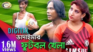 Bangla Comedy - Vadaimar Football Khela | কানা ভাদাইমার ফুটবল খেলা
