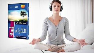 برمج عقلك على الثراء - توكيدات صوتية ايجابية قبل النوم لبرمجة عقلك الباطن