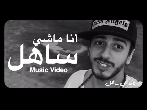 Xxx Mp4 Saad Lamjarred Ana Machi Sahel EXCLUSIVE Music Video سعد لمجرد انا ماشي ساهل حصريأ 3gp Sex