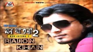 Rajon Khan - Amare Banaili Re Bondhu Tor Piriter Pagol -