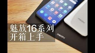 Meizu 16th & Meizu 16th Plus Unboxing and Hands on 魅族16系列开箱上手,15的月亮16圆?| 凰家现场