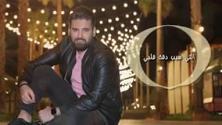 راشد الزعيم - ما اغلاكي Rashed Alzaim - Ma Aghlaki 2018