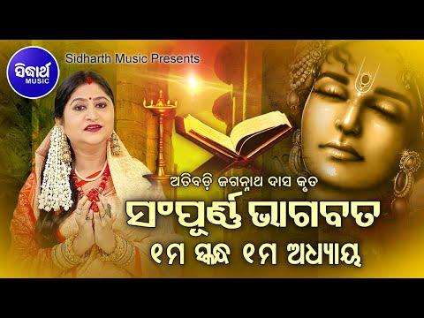 Xxx Mp4 ପ୍ରଥମ ସ୍କନ୍ଧ ଅଧ୍ୟାୟ ୧ ଓଡିଆ ଭାଗବତ 1st Skandha Adhyaya 1 Odia Bhagabata Namita Agrawal 3gp Sex