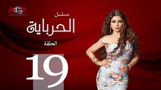 الحلقة التاسعة عشر - مسلسل الحرباية | Episode 19 - Al Herbaya Series