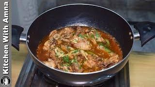 Peshawari Chicken Karahi Recipe - How to make Chicken Karahi - Kitchen With Amna