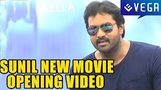 RPA Creations || Production No 2 || Sunil New Movie : Opening Video : Latest Telugu Movie 2015
