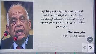 بي_بي_سي_ترندينغ   تغييرات تتيح الحصول على الجنسية المصرية مقابل وديعة مالية #مصر
