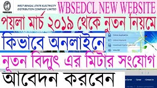 WBSEDCL NEW SITE UPDATE ||  How To Apply Online For New Meter Connection || West Bengal ||