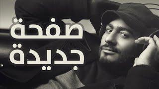 Tamer Hosny - Bahbak Enta Album 2013