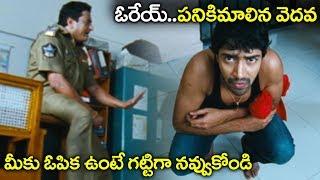 Prudhvi Raj And Allari Naresh Ultimate Comedy Scenes | Volga Videos | 2018