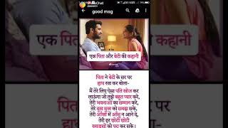 Raju Kumar bure patiyo Ki Soch