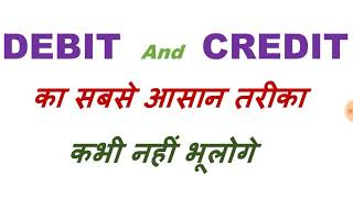 Rules of Debit and Credit in Accounting