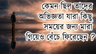 মৃত্যুর পর কি হয়? || What Happens After Death? || In Bengali