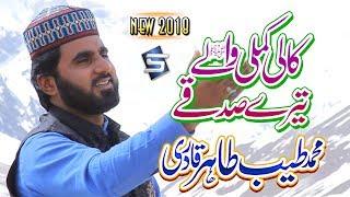 New Naat 2018 - Kali Kamli Wale - Tayyab Tahir Qadri - R&R by Studio5