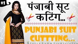 Punjabi Suit Cutting in Hindi Part - 1