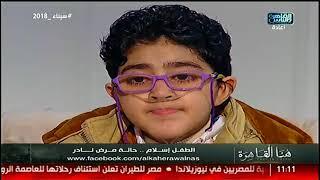 هنا القاهرة| مع بسمة وهبه الحلقة الكاملة 15 مارس