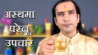 Asthma Home Remedies In Hindi By Sachin - अस्थमा के घरेलू उपाय @ jaipurthepinkcity.com