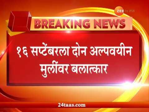 Xxx Mp4 Pimpri Chinchvad Hinwadi Rape Case Police Arrest 2 More Rapiest In Case 3gp Sex