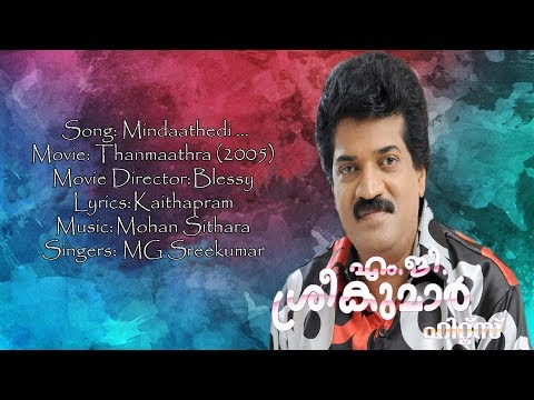 Xxx Mp4 Mindaathedi മിണ്ടാതെടി കുയിലേ Song With Malayalam Lyrics HD Thanmathra 3gp Sex