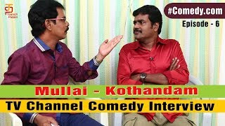Mullai Kothandam Comedy | Episode 6 | TV Channel Comedy Interview | #ComedyDotCom | Thamizh Padam