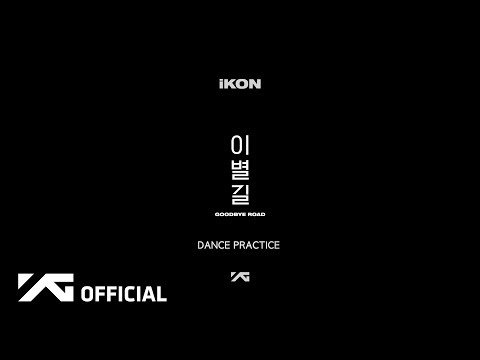 iKON - '이별길(GOODBYE ROAD)' DANCE PRACTICE VIDEO